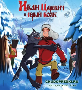 Ивана царевича и василису прекрасную