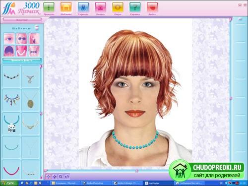 Сегодня в моде виртуальный подбор причесок, стрижек, а также и различных видов макияжа.