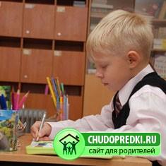 Деятельность школьника