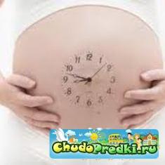 Начало родов