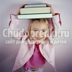 Эффективная подготовка к школе