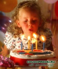 день рожденьй ребенка