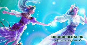 Дети и волшебные сказки