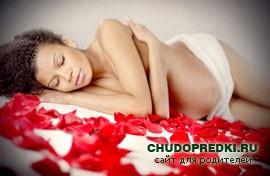 Беременность и постельный режим