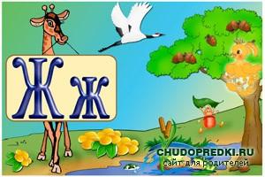 Детская азбука в стихах