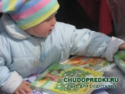 Книги для детей от года до трех лет