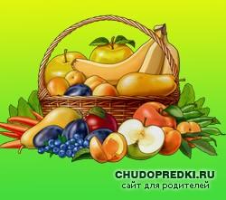 Стихи о фруктах