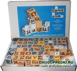 Кубики Зайцева и его методика
