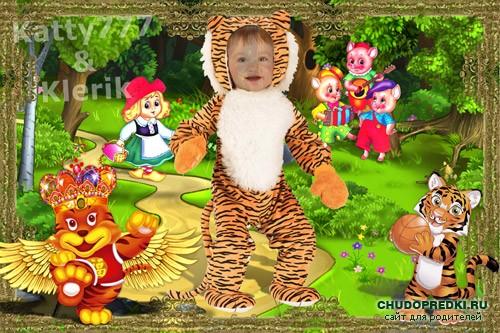 Детский фотошаблон Тигренок