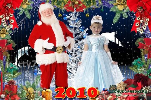 Красивый фотошаблон С Новым годом! 2010!