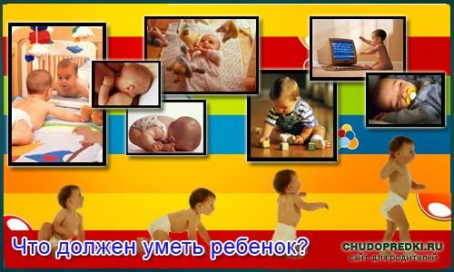 Что должны уметь дети?t