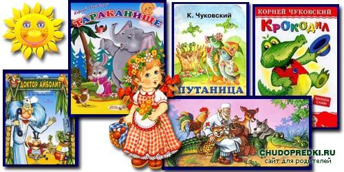 Детские сказки. К. Чуковский
