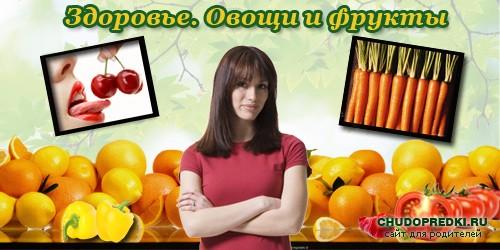 Здоровье. Овощи и фрукты