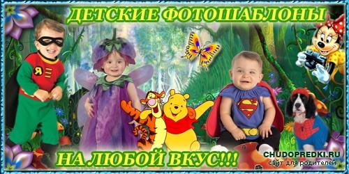 Фотошаблоны для детей