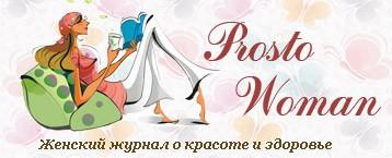 Сайт для женщин Prostowoman.ru