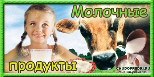 Молочные продукты при беременности польза или же вред