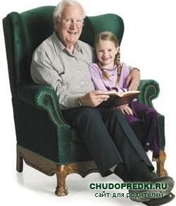 Стихи о дедушке для детей