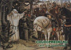 Песнь о вещем Олеге. А. С. Пушкин