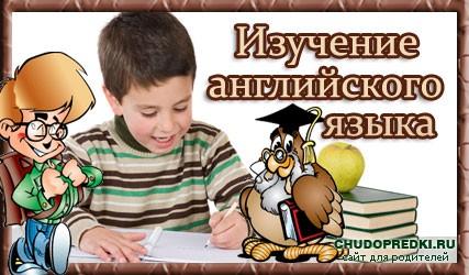 Эффективное изучение английского языка с детства