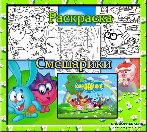 Раскраски из мультфильмов. Смешарики