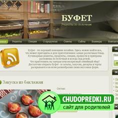 Сайт Буфет