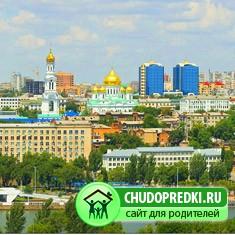 Ростов-на Дону