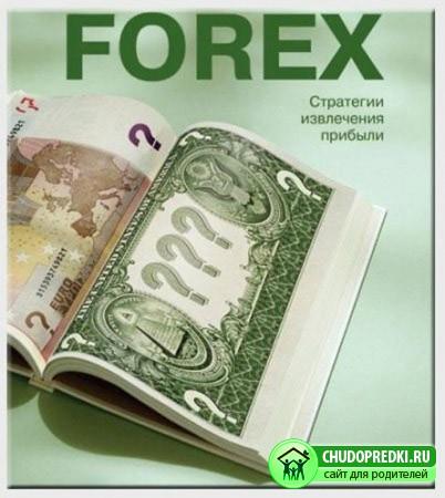 Секреты заработка на рынке Форекс