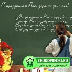 На день учителя.