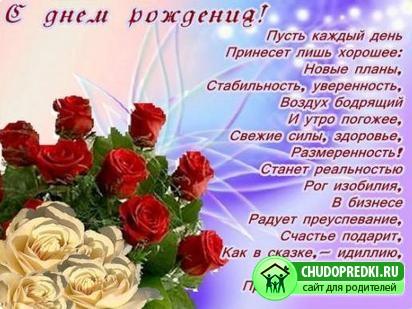 Поздравления жене на День Рождение