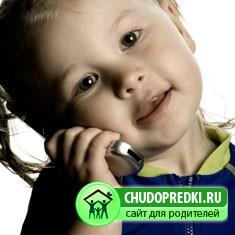 ребенку нужен сотовый телефон