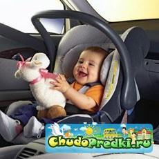 Ваш малыш и его безопасность в машине