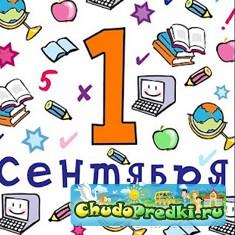 """Лучшие стихи учителям про 1 сентября """"Благодарность учителю!"""""""