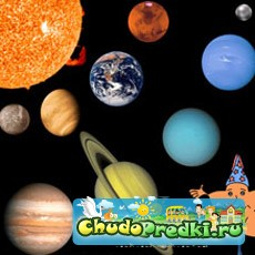 Детям о планетах