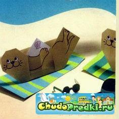 Оригами. Морская выдра. Мастер класс с пошаговым фото