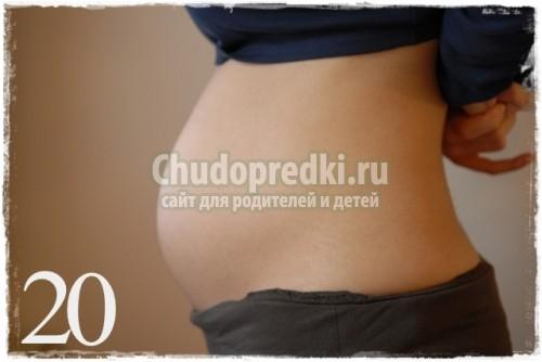 20 неделя беременности ощущения
