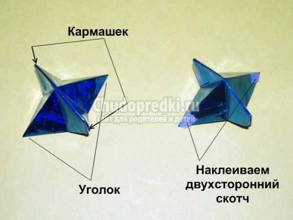 Модуль Кусудамы Электра