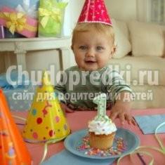 Первый день рождения ребенка. Как провести?