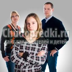 Виды конфликтов детей и родителей