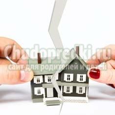 Развод и ипотека: как поступить?