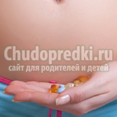 Витамины в первом триместре беременности: нужны или нет?