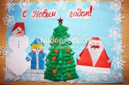 Новогодние плакаты своими руками