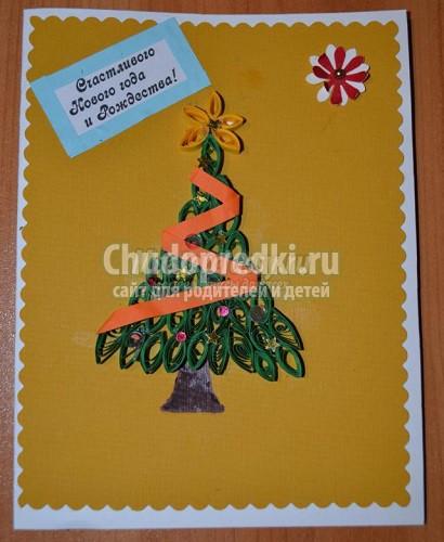 Юлинька, новогодняя открытка квиллинг для начинающих пошагово запомнить