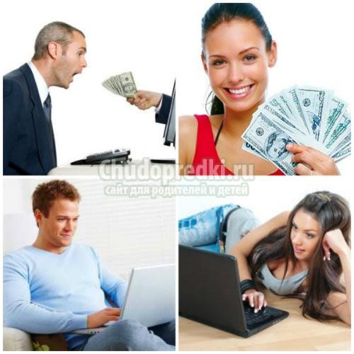 Как заработать 500 рублей в интернете: быстро