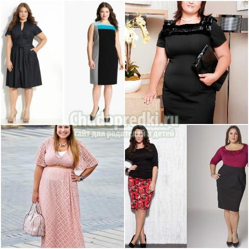 Мода для полных женщин. Как одеваться полным, чтобы казаться стройными? 40 идей с фото