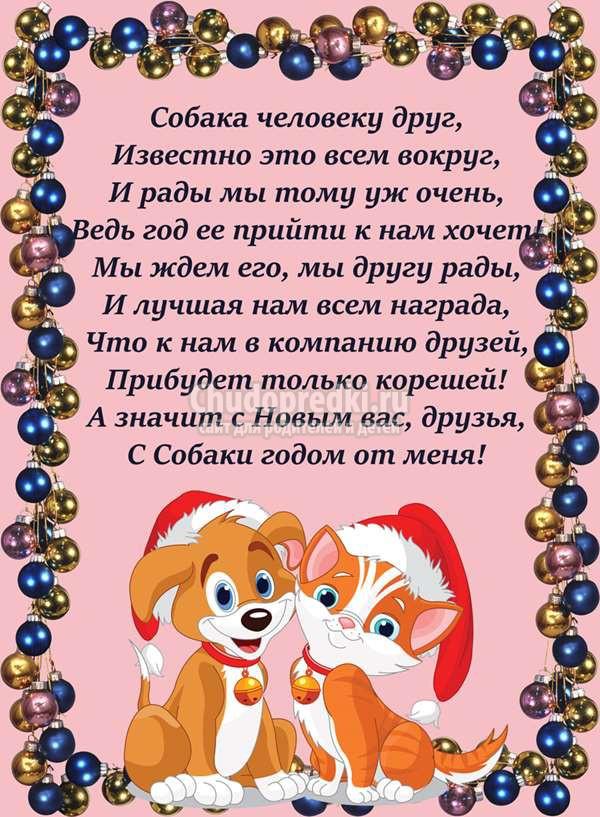 поздравления в год собаки
