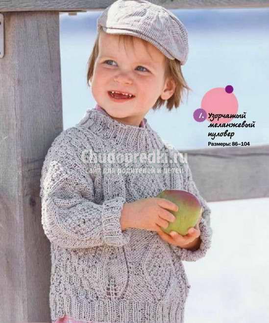 Вяжем узорчатый пуловер для мальчика спицами