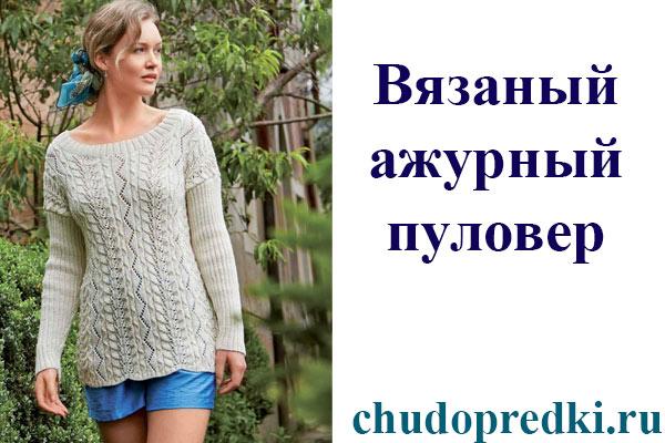 34815cea933 Вязаный ажурный пуловер кремового цвета. Подробная схема