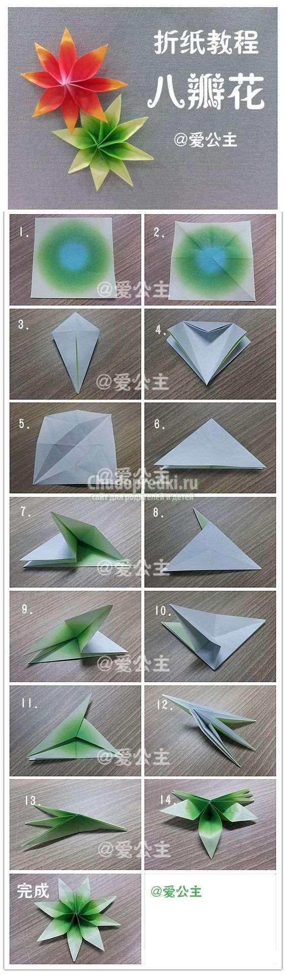 незабудка оригами из цветной бумаги пошагово нас продаже готовые