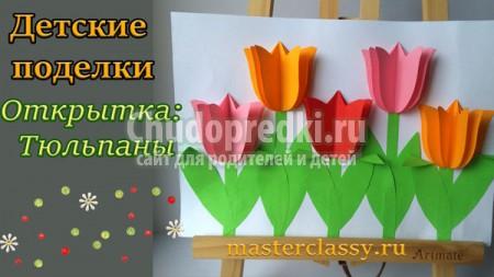 Детские поделки: бумажные тюльпаны 3Д. Пошаговый мастер-класс + видео урок