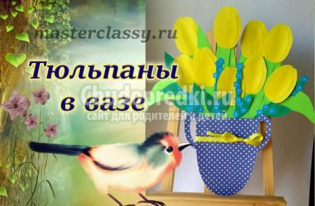 Цветы из бумаги. «Тюльпаны в вазе»: пошаговый мастер-класс с фото. Видео урок